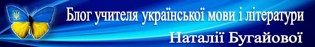 Блог учителя української мови і літератури Н. Бугайової