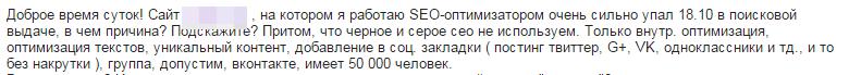 Сайт упал в поисковой выдаче
