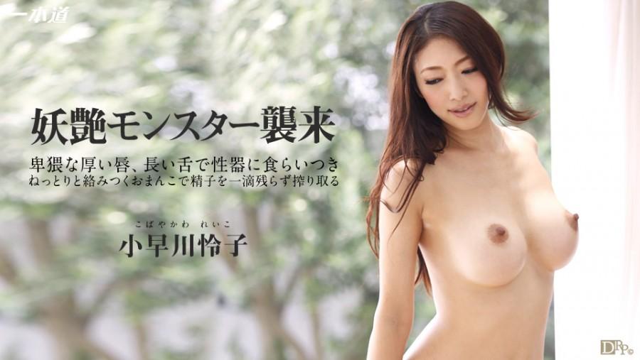 1Pondo 052014_812 - Original Drama Collection Reiko Kobayakawa