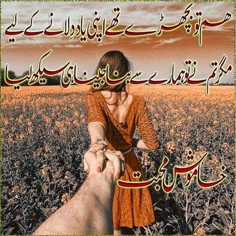 Khamosh Muhabbat SMS Shayari In Urdu