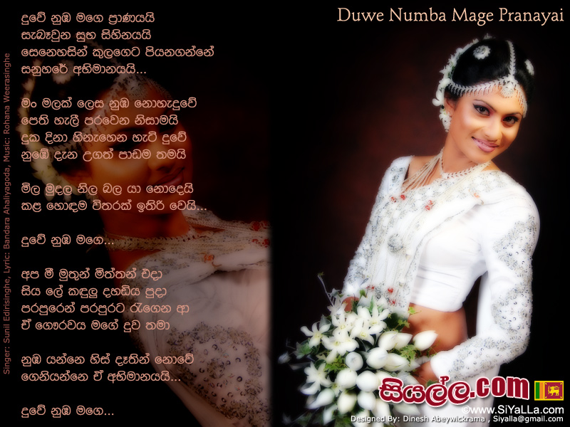 My Poems Recipes English Amp Sinhala Lyrics Quotes Duwe Nuba Mage Pranayai