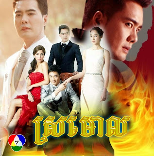 Sro Maol [10 Ep] Thai Drama Khmer Movie