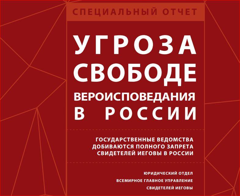 Специальный отчет «Угроза свободе вероисповедания в России»