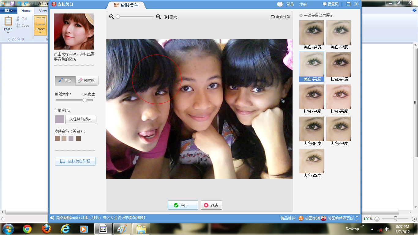 Download Aplikasi Edit Foto Xiu Xiu 3.9.6 Terbaru