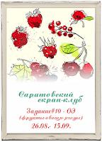 http://saratovscrap.blogspot.ru/2015/08/10-2608-1509.html