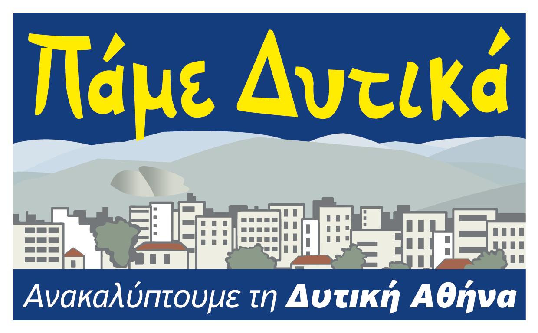 Πάμε Δυτικά - Ανακαλύπτουμε τη Δυτική Αθήνα