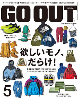 GO OUT (ゴーアウト) 2017年05月号