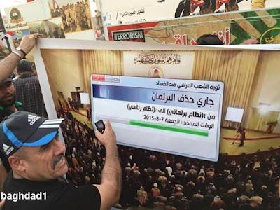 تتويجاً لاحتلال إيراني مظاهرات إلغاء البرلمان بالحكم إلرئاسي بقيادة المصائب وقيس الخز