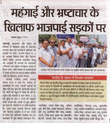 कांग्रेस पार्टी के खिलाफ रेलवे स्टेशन पर प्रदर्शन करते भाजपा नेता पूर्व सांसद सत्य पाल जैन एवं कार्यकर्ता|