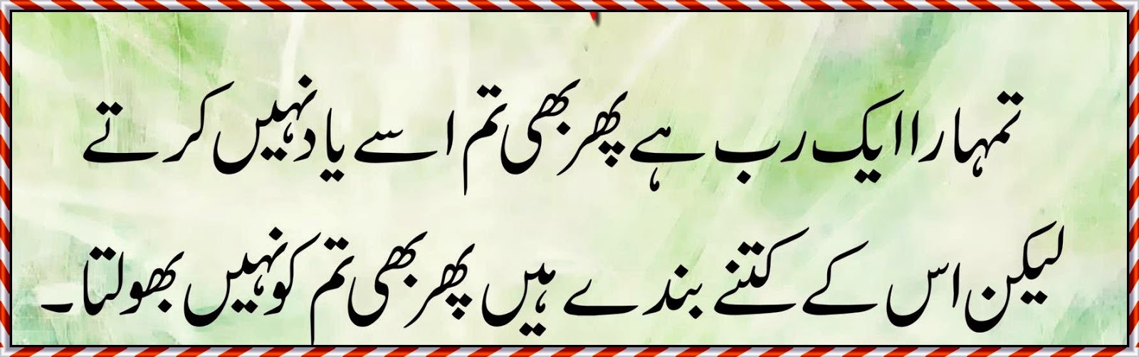 Islamice SMS Shayari In Urdu