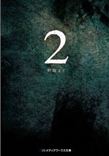 [野崎まど] 2