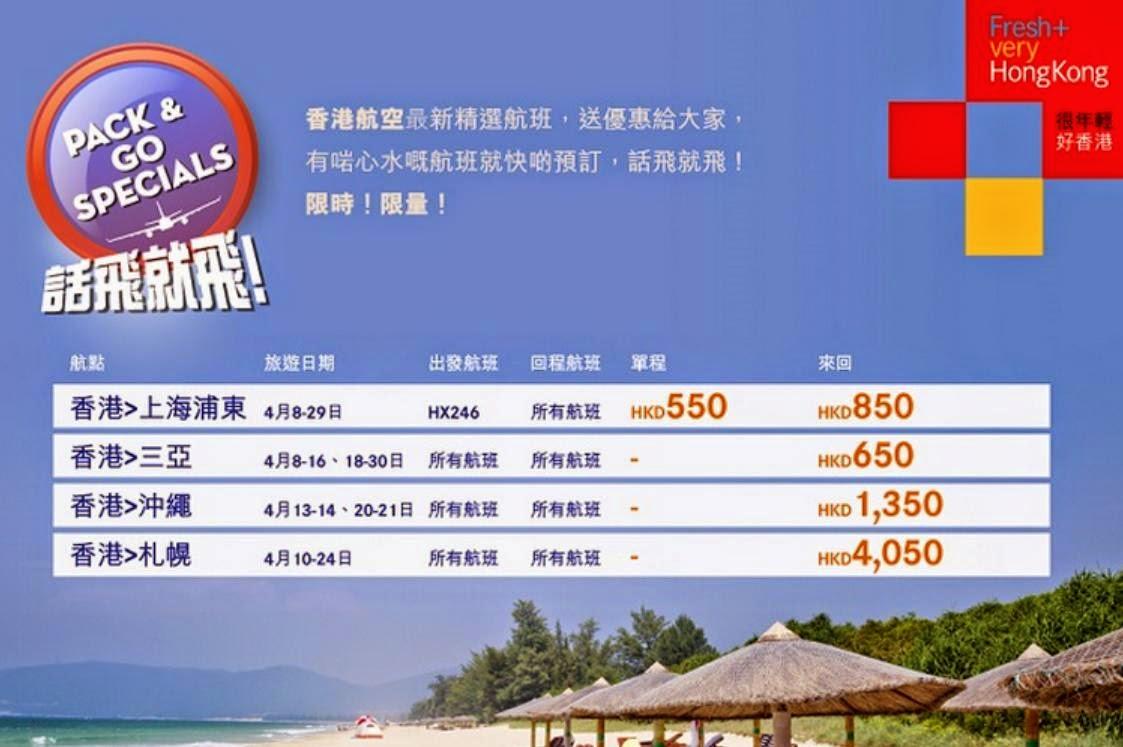 HK Airlines 香港航空「話飛就飛」,沖繩$1,350起、札幌$4,050起、上海 $850起、三亞$650,4月份出發。