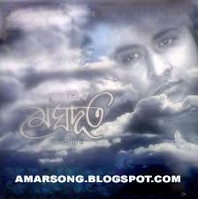 Meghdoot - Masud Qurishi (Lalon Geeti) Mp3 Download