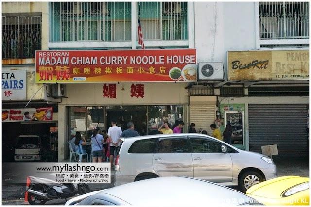 吉隆坡美食 | 媚姨咖喱辣椒板面小食店