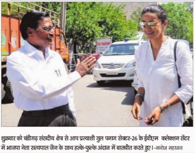 शुक्रवार को चंडीगढ़ संसदीय क्षेत्र से आप प्रत्याशी गुल पनाग सेक्टर-26 के ईवीएम कलेक्शन सेंटर में भाजपा नेता सत्यपाल जैन के साथ हलके-फुल्के अंदाज़ में बातचीत करते हुए