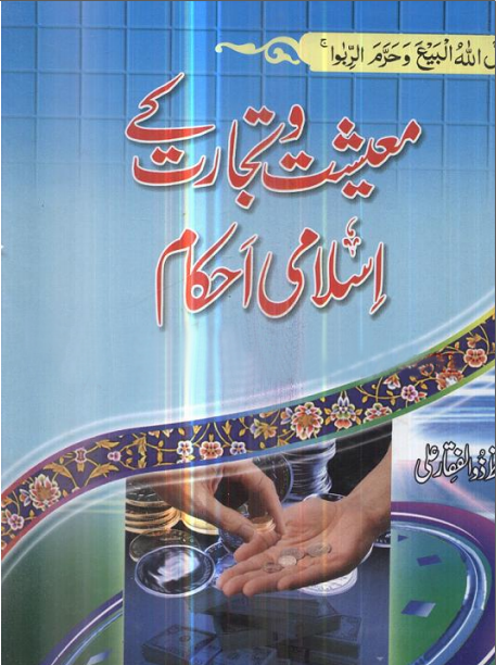 Meeshat-o-Tijarat Ka Islami Ahkam Urdu Pdf Book