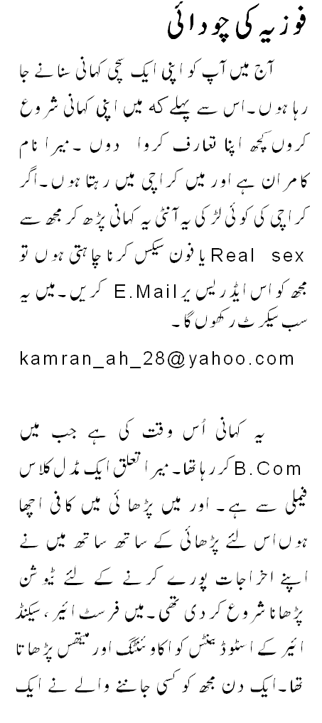 Urdu Font Sex Stories 65