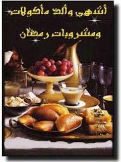اكبر موسوعة كتب الطبخ للتحميل...اسرع