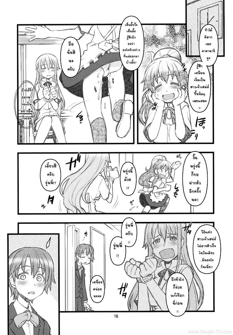 สาวดุ้นกับสาวจริง - หน้า 13