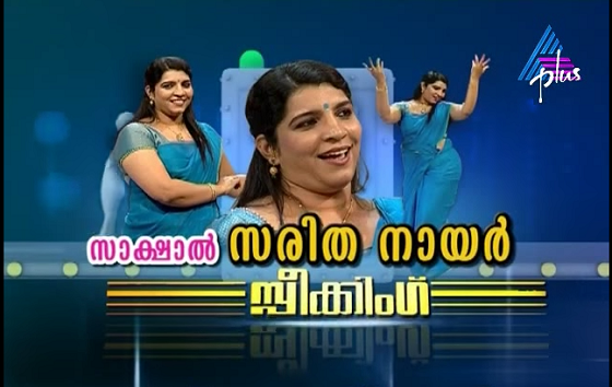 Solar Case Saritha S Nair Speaking, Singing & Dancing