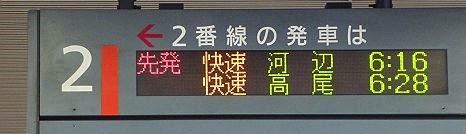 中央線 青梅線直通 快速 河辺行き E233系