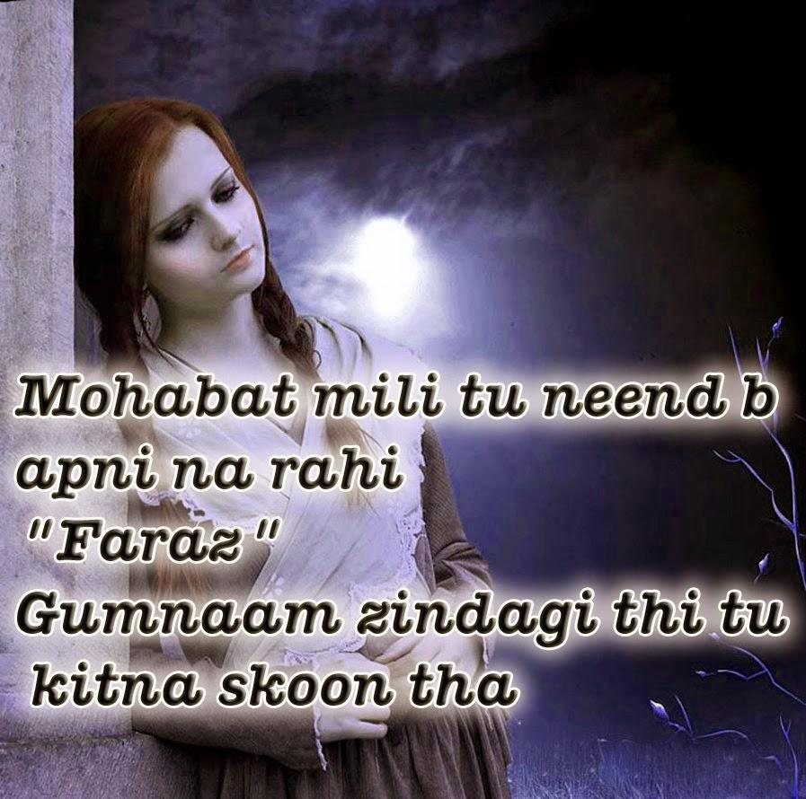 Gumnaam Zindagi SMS Shayari