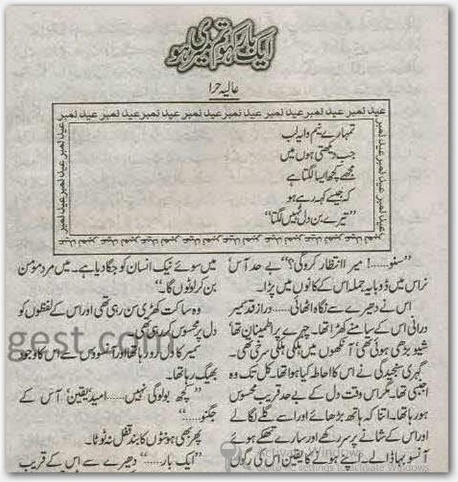 Ik bar kaho tum meri ho Urdu novel by Aalia Hira pdf.