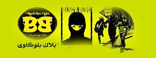 غلاف فيس بوك بلاك بلوك سياسي - Fbcover black bloc