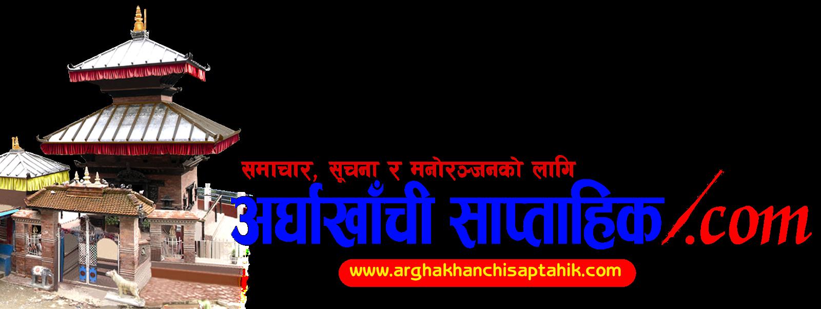 Arghakhanchi Saptahik
