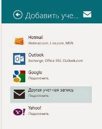 Почта Windows 8 учетные записи других поставщиков