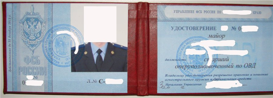 образец удостоверения сотрудника кгб
