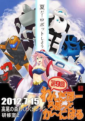 Various - Robot Carnival (Original Motion Picture Soundtrack)