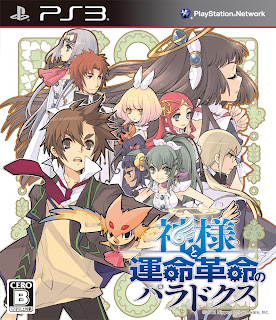 the god and the fate revolution paradox box art 1 The God And The Fate Revolution Paradox   Box Art