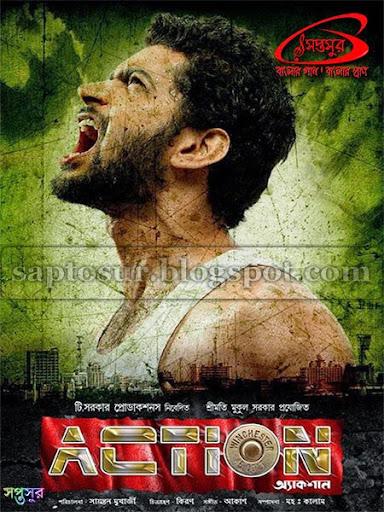 অ্যাকশন - ২০১৪ (ACTION – 2014)