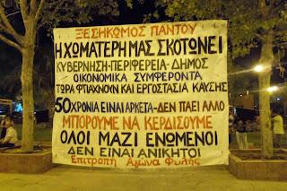 Επιτροπή Αγώνα Φυλής ΑΝΑΚΟΙΝΩΣΗ
