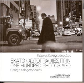 Έκθεση φωτογραφίας του Γιώργου Καλογερόπουλου στην Κωνσταντινούπολη