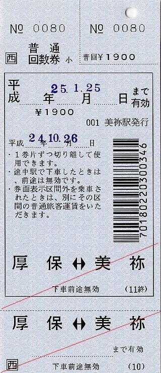 JR西日本 常備回数乗車券1 美祢線 厚保駅