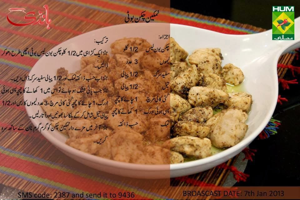 NAMKEEN CHICKEN BOTI! - Urdu #Recipe