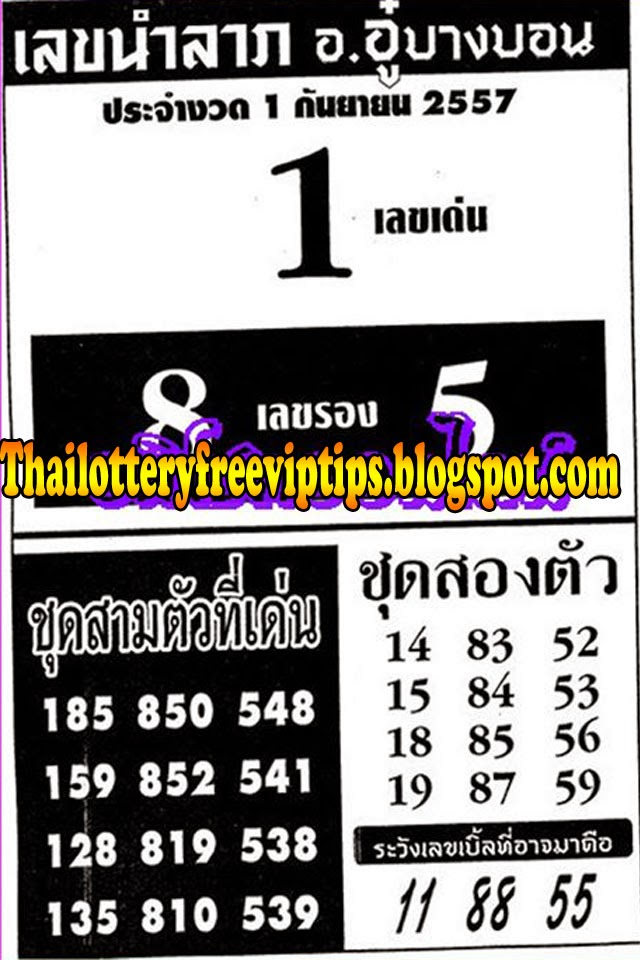 Thai Lotto Exclusive Paper 01-09-2014
