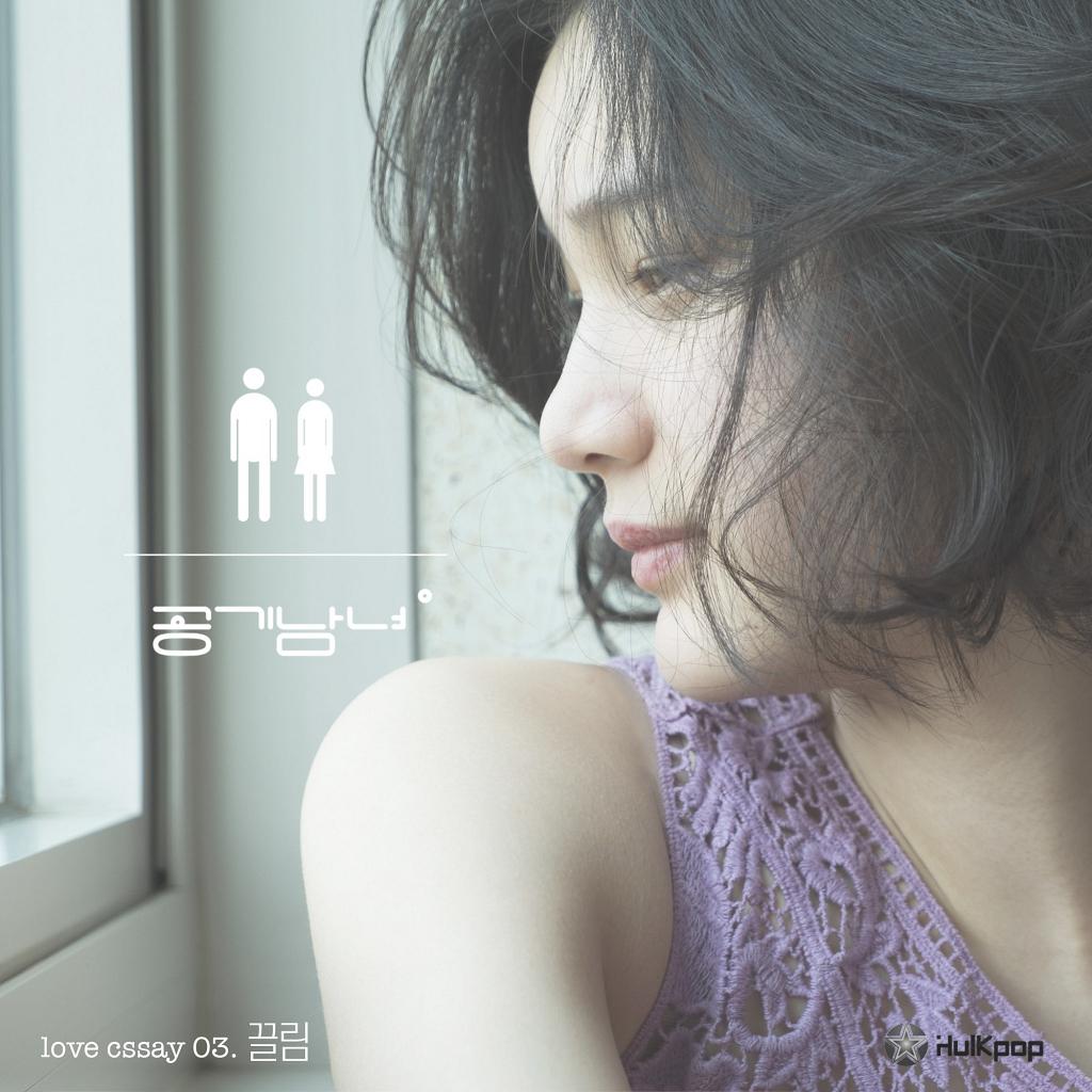 [Single] Air ManGirl – Love Essay 3