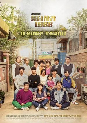 Reply 1988, Drama tvN Terbaru Oktober 2015 Rilis Poster Resmi