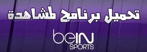 تحميل برنامج لمشاهدة beIN SPORT