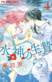 [藤間麗] 水神の生贄 第01-04巻