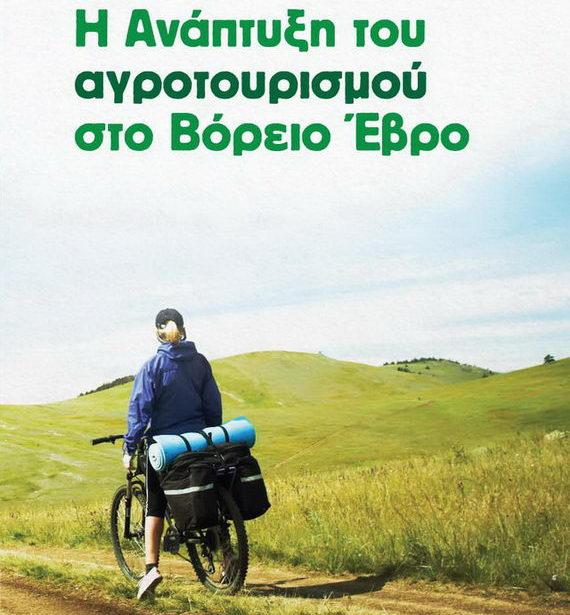 Συνέδριο για την ανάπτυξη του Αγροτουρισμού στον Βόρειο Έβρο
