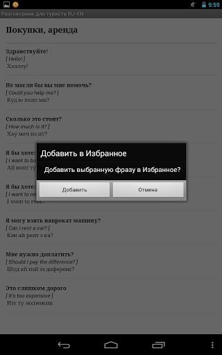 Русско немецкий словарь на nokia n900