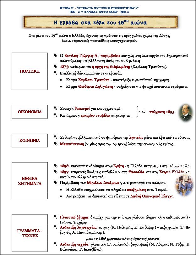 http://eclass31.weebly.com/uploads/8/3/3/4/8334101/d-kef-4-istoria_st.pdf