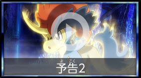 Pokemon Movie 15 Trailer 2