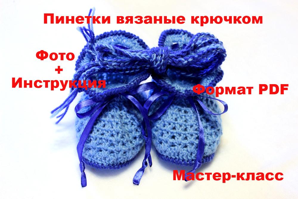 Вязаные тапочки, носки, пинетки