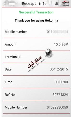 تحميل تطبيق حكومتي للاندرويد - برنامج الحكومة المصرية