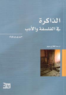 كتاب الذاكرة في الفلسفة والأدب - ميري ورنوك